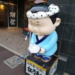 松乃寿し - 入口のお人形