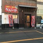 大阪たこ焼き なんしか - 外観です