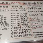 お好み焼道場 - メニュー