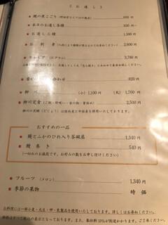 五代目 野田岩 -