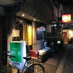 銀貨一枚 - 路地裏の名店