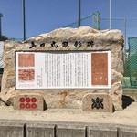 中華そば 住吉 - [2019/04]この後、大阪城の出城であった真田丸跡に向かいました、