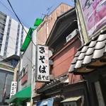翁そば - お店の入口
