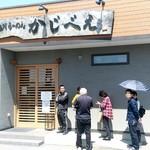 106070243 - 【2019.4.20(土)】開店待ち