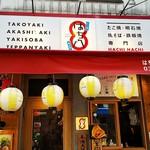 hachihachi - 店の外観
