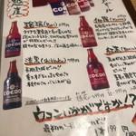 個室居酒屋 おいでまい - (2019.04)地ビール