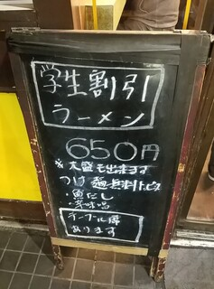 ラーメン二郎 - 学割ラーメン有