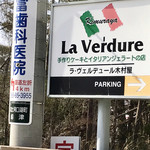 ラ・ヴェルデュール 木村屋 -