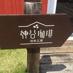 神谷珈琲 - お店ご案内