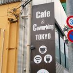 カフェ&コワーキング トーキョー -