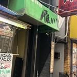 雁川 - 店頭1