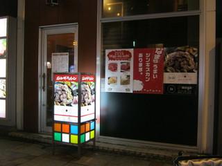 ジンギスカン ひげのうし 本店 - お店の入口です。