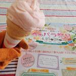 仙台ローズガーデン - バラの花の形に盛り付けられた バラのソフトクリーム なお4月27、28日にバラ祭りがあるそうミャ