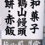 片山風月堂 -