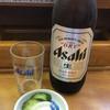 うなぎ 丸富 - 料理写真:ビール大+お通し