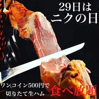 炭焼き&ワイン ドリフト - 毎月29日は肉の日!スペイン産切立生ハム食べ放題