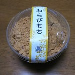 天平庵 - わらび餅