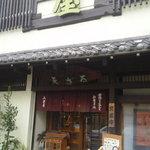 三芳屋 - 200811