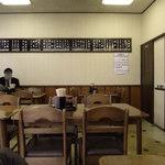永楽食堂 -