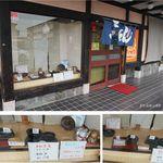 うどんおにがしま - 手打ちうどん おにがしま(愛知県安城市)食彩品館.jp撮影