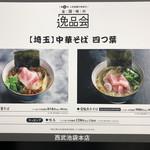 中華そば 四つ葉 - 催事メニュー(西武池袋本店「全国味の逸品会」)