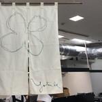 中華そば 四つ葉 - 暖簾(西武池袋本店「全国味の逸品会」)