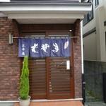 三井屋 -