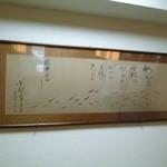 三井屋 - 宇野重吉さんの作品