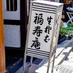 福寿庵 - 看板