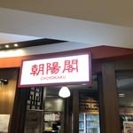 中国酒家 朝陽閣 -
