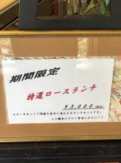 美福苑 - 期間限定メニュー