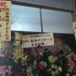 10612812 - 開店祝いのお花