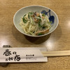 春のお店 - 料理写真:お通し(春のお店) 2019.4