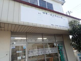 三快堂 - 仙台東郵便局や東仙台駅の近くにある 自然食材店ミャ