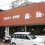 とんかつ 麻釉 - 店の外観(リニューアル前)