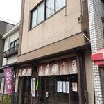 大吉餅菓子舗 -