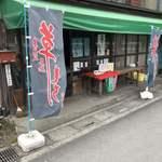 柴崎製菓 -