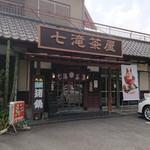 七滝茶屋 - 外観