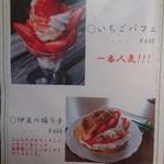 106144815 - メニュー(いちごのデザート)