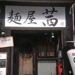 麺屋 茜 -