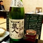 あば - あば@弘前 蔵人・純米(600円)