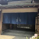 レストラン ココン - 玄関