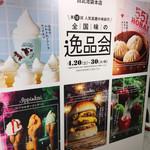 中華そば 四つ葉 - 販促ポスター('19/04/21)