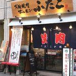 大阪焼肉・ホルモンふたご -