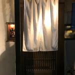 お料理 山乃口 - 暖簾