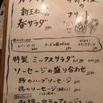 106168860 - 料理メニュー①