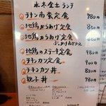 10617099 - メニュー(店内)
