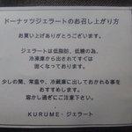 KURUMEジェラート -