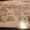 焼肉食べ放題 まる 横須賀中央店