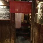 大澤麺工房 一葵 - 外観